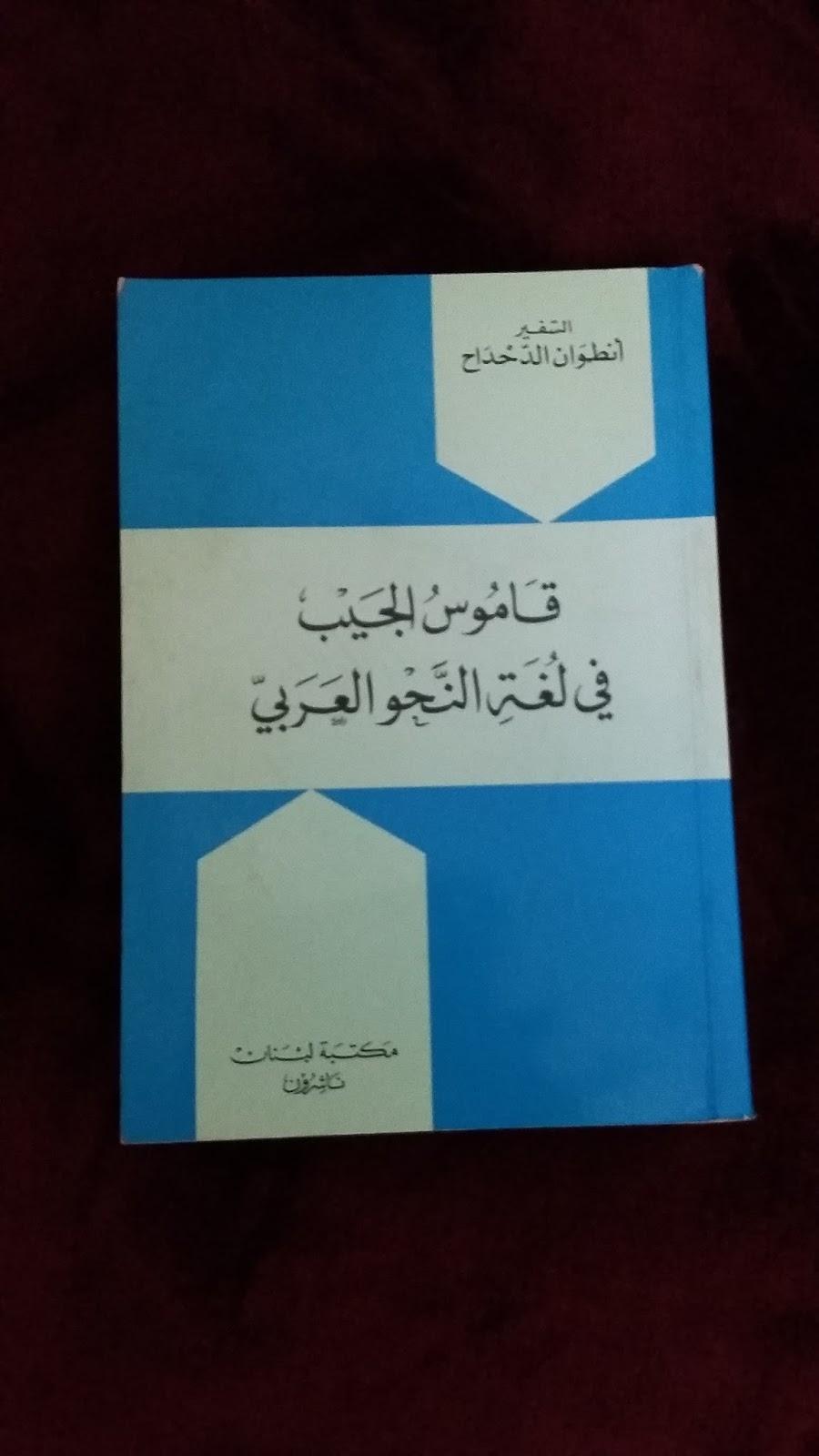 First Steps in Arabic Grammar