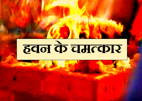 vedic yagya center,yagya meaning