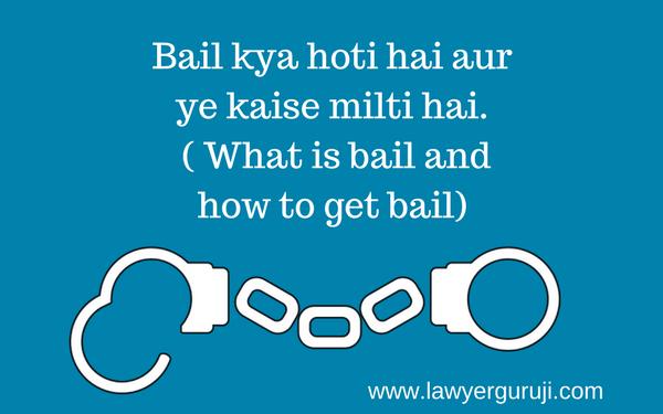 Bail kya hoti hai aur ye kaise milti hai. ( What is bail and how to get bail)