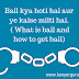 Bail kya hoti hai aur ye kaise milti hai. ( What is bail and how to get bail)