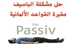 المبني للمجهول في اللغة الألمانية (Das Passiv-الباسيف)