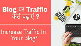 Blog Par Traffic Kaise Badhaye ? How to increase Traffic on Blog In Hindi