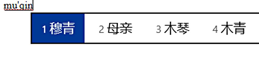 Taper du chinois avec un ordinateur, saurez-vous trouver le mot