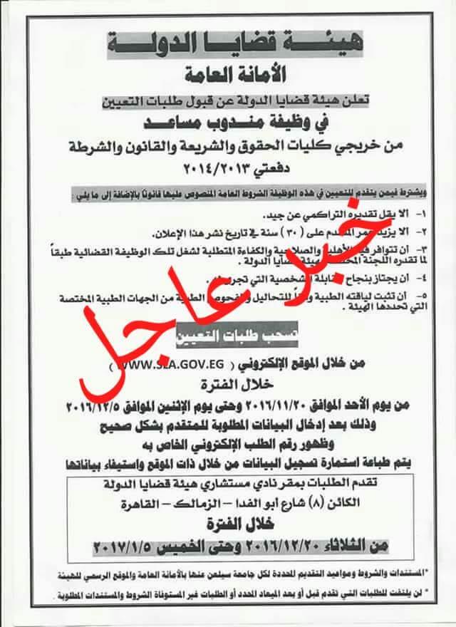 رسميا بجريدة الاهرام اعلان وظائف هيئة قضايا الدولة للشباب من خريجى الجامعات المصرية - التقديم الكترونى هنا