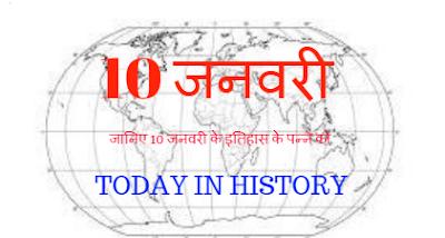 10 January Aaj Ka Itihas