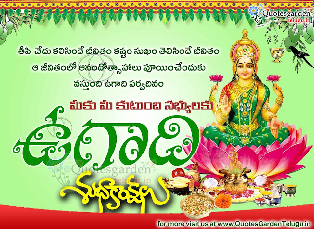 Happy Ugadi 2018 Telugu Wishes Quotes garden telugu greetings