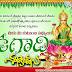Happy Ugadi 2018 Telugu Wishes Quotes garden telugu greetings