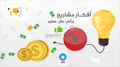 أفكار مشاريع صغيرة مربحة و ناجحة جدا في المغرب + 25 دراسة جدوى جاهزة مجانا