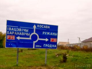 Пакатушка: Слонім-Жыровіцы-Новадзевяткавічы-Міжэвічы-Ружаны-Косава-Івацэвічы