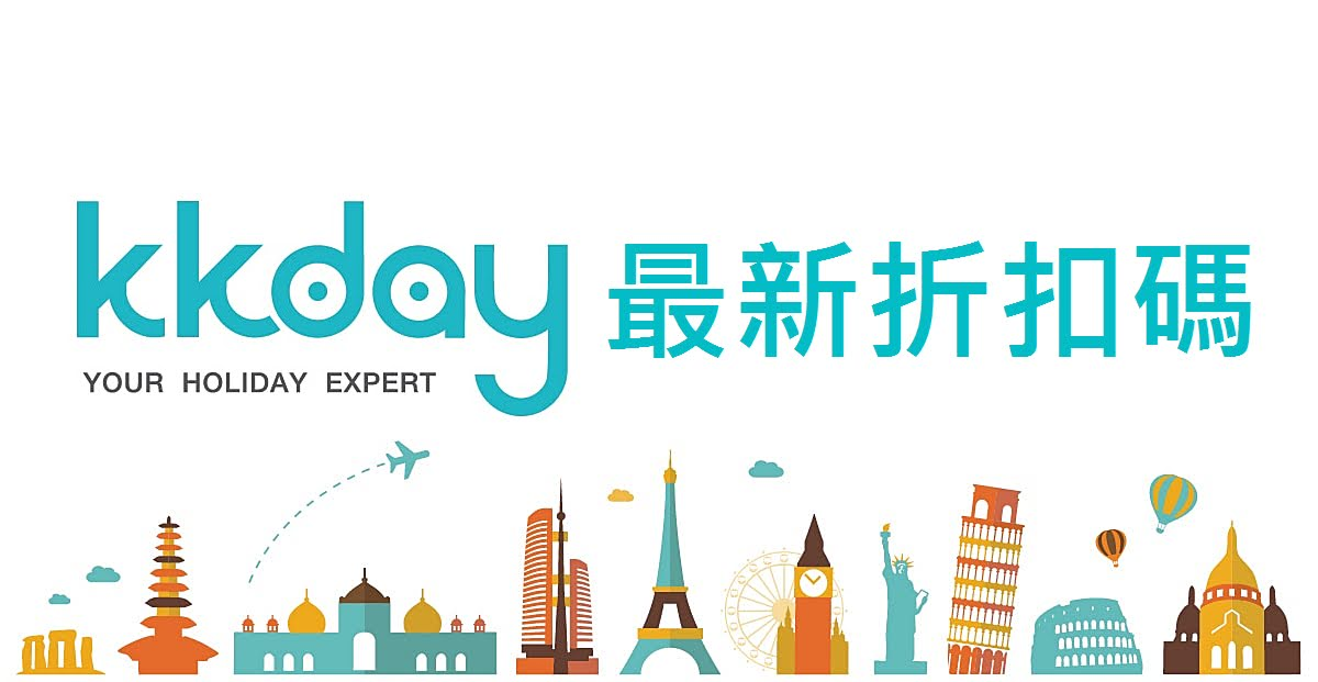KKday-KKday折扣碼-KKday折扣券-KKday優惠碼-KKday優惠券-最新-2020-KKday信用卡折扣-KKday信用卡優惠-台灣KKday折扣-香港KKday折扣-KKday promo code-KKday discount coupon