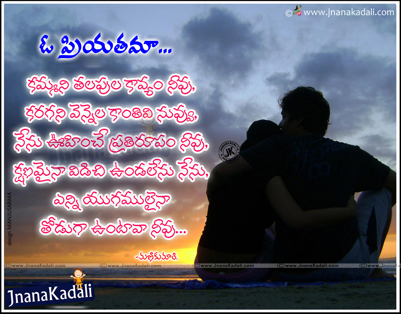 Beat Telugu Heart Touching Love Poetry Quotes For New ...