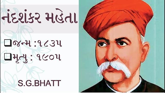 નંદશંકર તુળજાશંકર મહેતા - Nandshankar Mehta