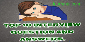 Interview me puche jaane wale top 10 Questions and answers - Dear