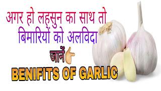 Lahsun ke fayde-लहसुन के फायदे.garlic cure heart diseases