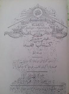 Kitab Fiqh Muhammadiyah Awal