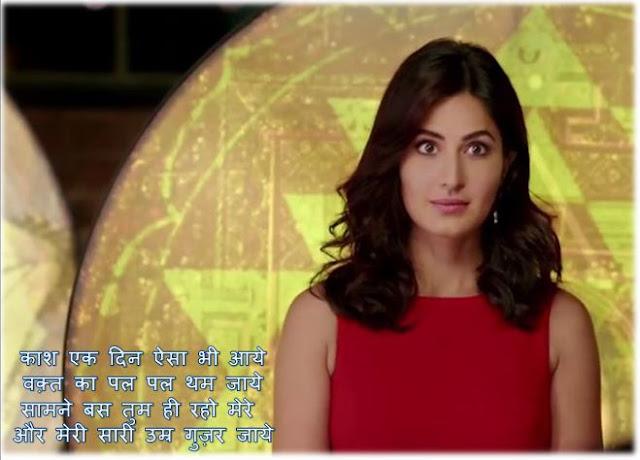 katrina kaif love quotes in hindi