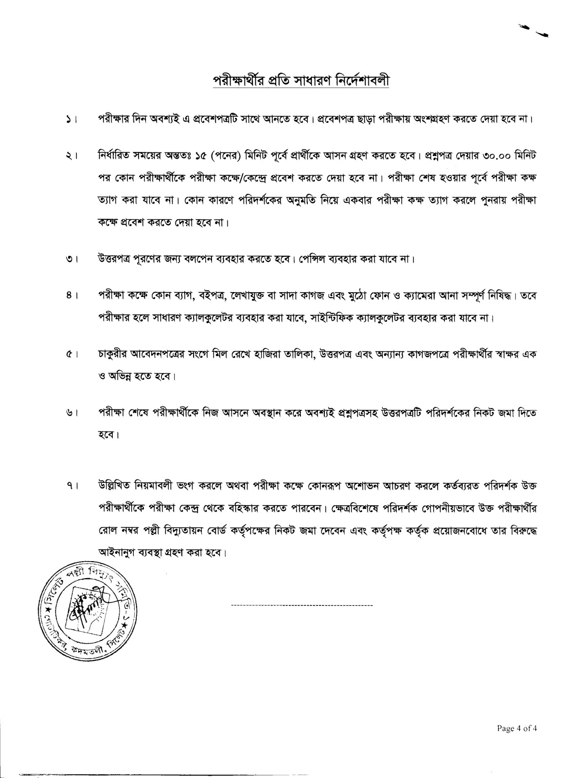 Sylhet Palli Bidyut Samity-1 Job Application Form