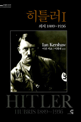 Hitler-1889-1936-Hubris-book-cover