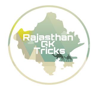 राजस्थान में रेडक्लिफ रेखा, Redcliffe line, GK trick, रेडक्लिफ सीमा,रेडक्लिफ रेखा का विस्तार, राजस्थान के जिले, पाकिस्तान की सीमा पर जिले, pakistan border rajasthan