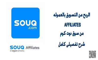 الربح من التسويق بالعموله affiliates من سوق دوت كوم شرح تفصيلى كامل