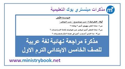 مذكرة المراجعة النهائية في اللغة العربية للصف الخامس الابتدائي الترم الاول 2019-2020-2021