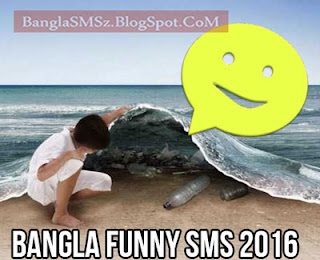 bangla funny sms 2014, funny sms bangla font, Bangla Funny Sms 2016 Best Collection