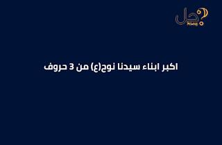 اكبر ابناء سيدنا نوح(ع) من 3 حروف