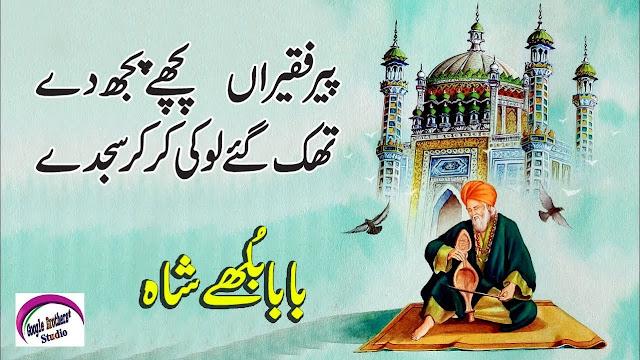 Ab Lagan Lagi Ki Kariye |  bulleh shah poetry in urdu pdf | baba bulleh shah poetry in punjabi facebook