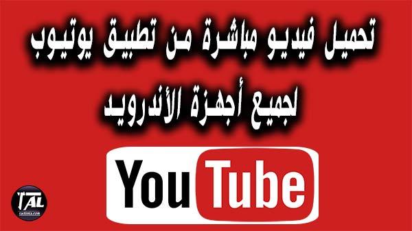 تحميل فيديو مباشرة من تطبيق يوتيوب للأندرويد - بطريقة سهلة
