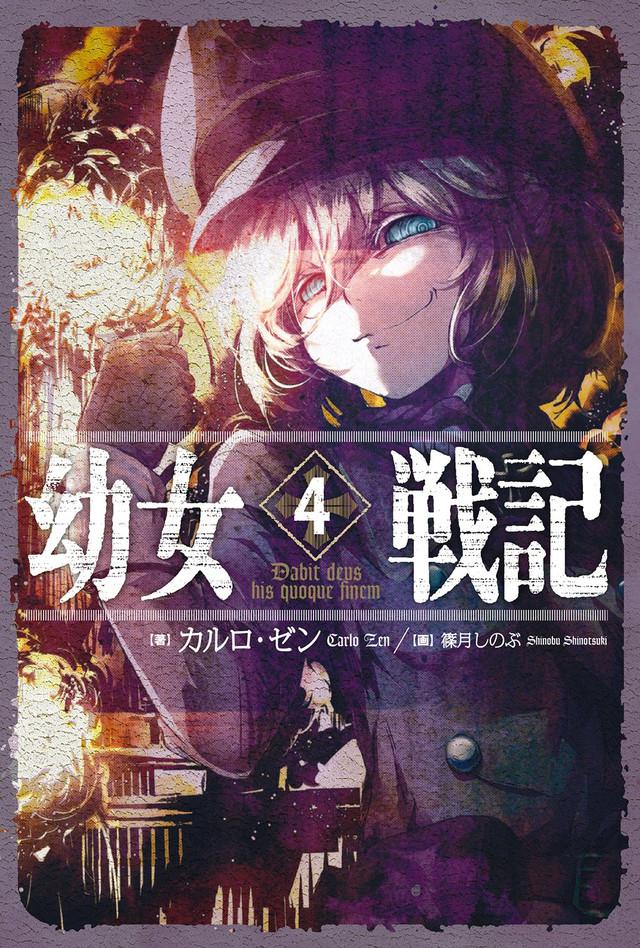 Youjo Senki, Anime Youjo Senki,Tải Về Youjo Senki