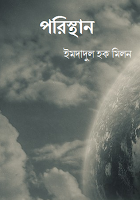 Poristhan by Imdadul Hoque Milon