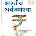 Indian Economy By Sanjiv Verma : For UPSC Exam PDF Book | भारतीय अर्थव्यवस्था , संजीव वर्मा द्वारा : यूपीएससी परीक्षा हेतु पीडीऍफ़ बुक