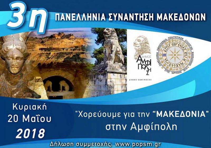 Στην Αμφίπολη στις 20 Μαΐου η 3η Πανελλήνια Συνάντηση Μακεδόνων
