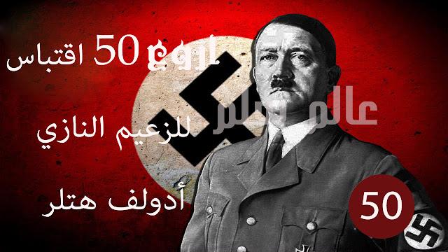 """أروع 50 اقتباس مختار للزعيم النازي """"أدولف هتلر"""""""