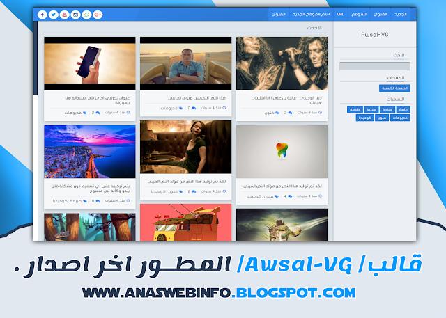 قالب Awsal-VG المطور اخر اصدار 2017