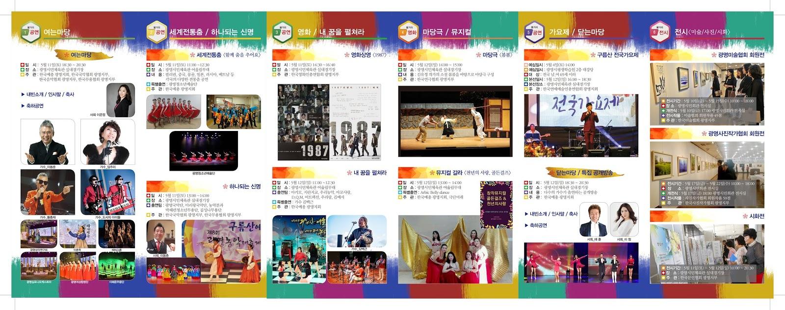 5월 11일, 제29회 구름산예술제 '예술에 취하다' 개막