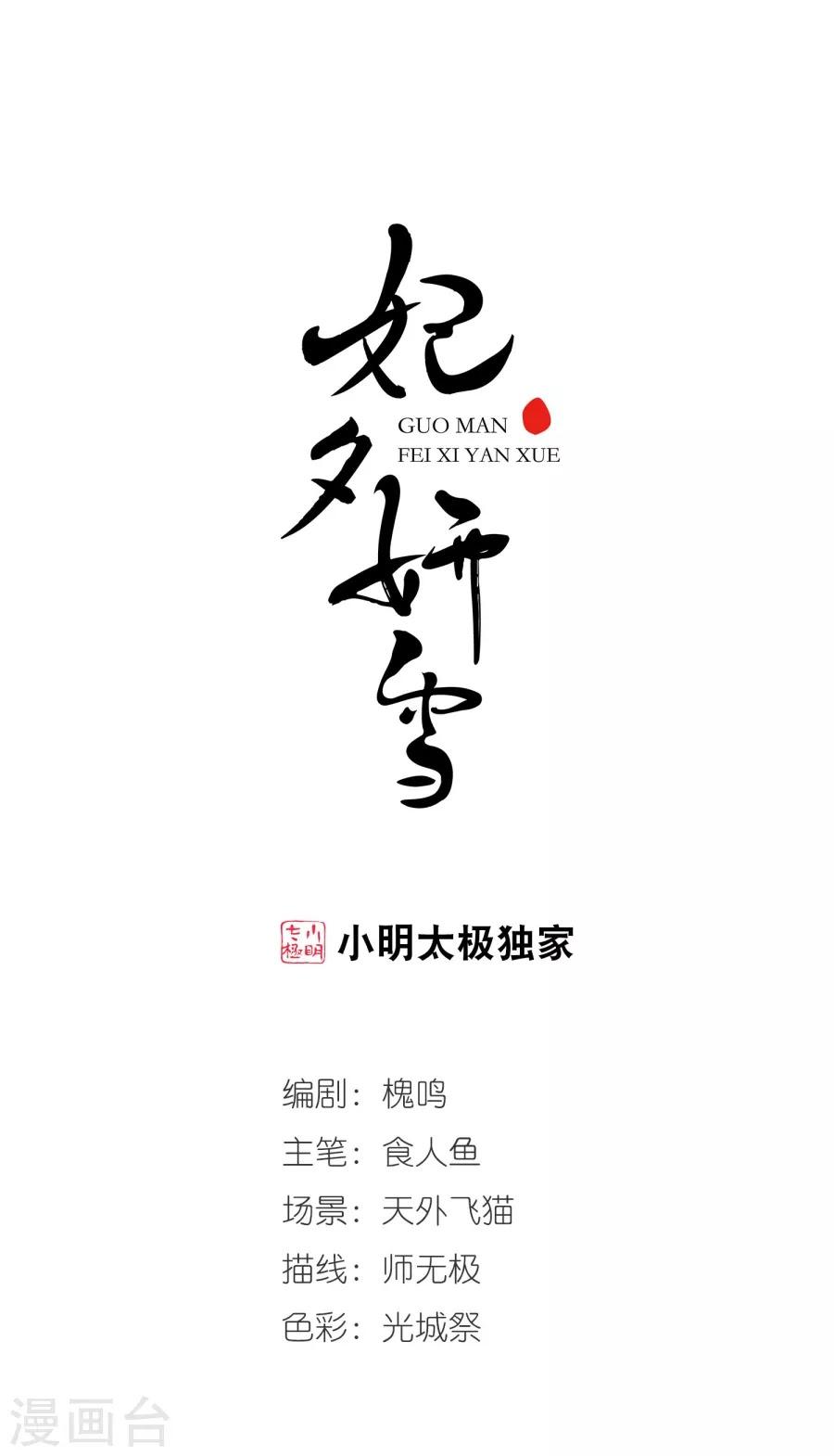 Phi Đãi Nghiên Tuyết – Chap 446-RAW
