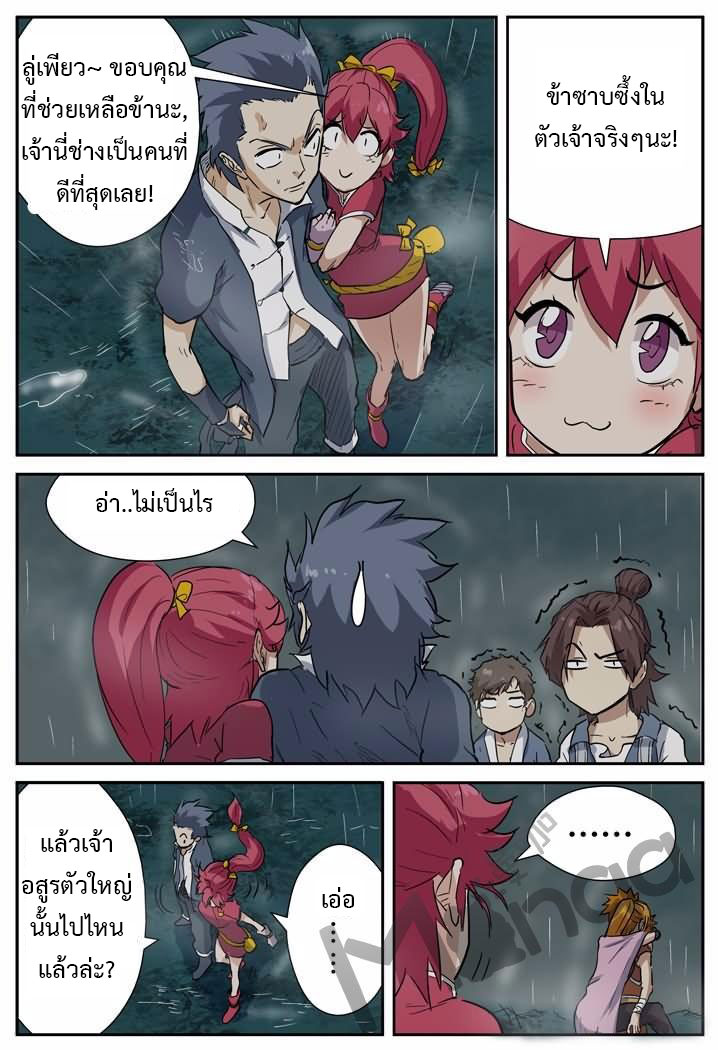 Tales of Demons and Gods ตอนที่ 149.5 หน้า 3
