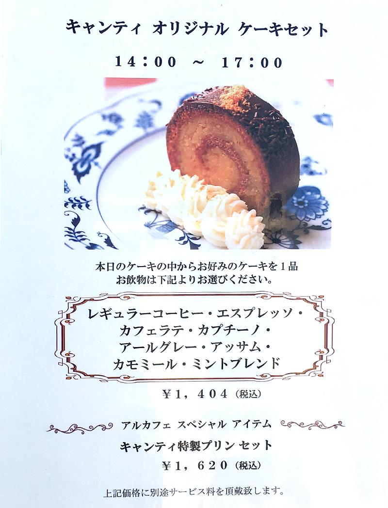 キャンティ飯倉片町本店のカフェタイムメニュー表