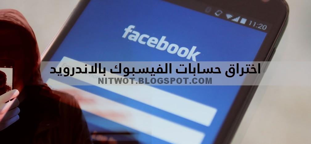 اختراق-هكر-فيسبوك- فيس بوك-الاندرويد-تطبيق-الهاتف