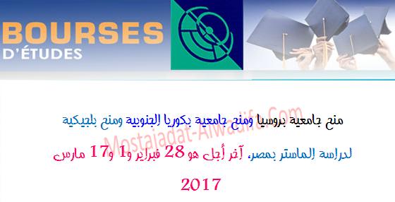 وزارة التعليم العالي منح جامعية بروسيا ومنح جامعية بكوريا الجنوبية ومنح بلجيكية لدراسة الماستر بمصر، آخر أجل هو 28 فبراير و1 و17 مارس 2017