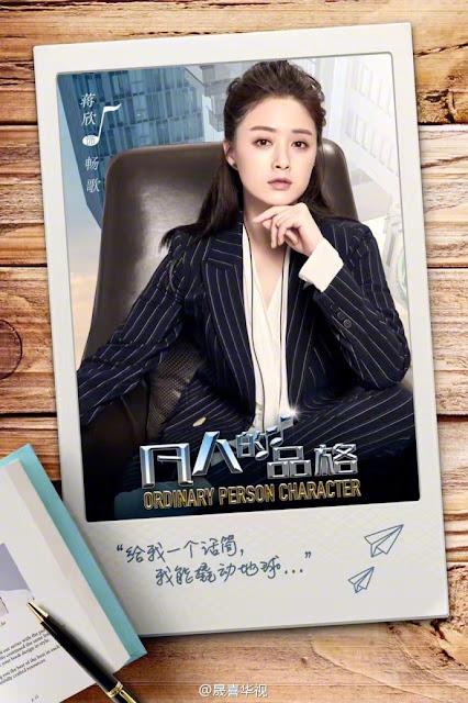 Ordinary Person Character Jiang Xin