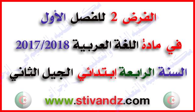 تقييم 2 للفصل الأول مع التصحيح في اللغة العربية للسنة الرابعة إبتدائي الجيل الثاني2017