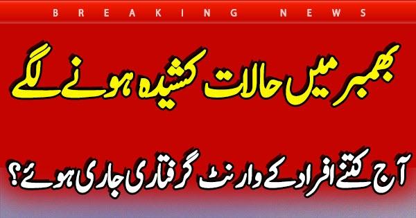Bhimber News: Bhimber Mai Halaat Kashida Honay Lagay