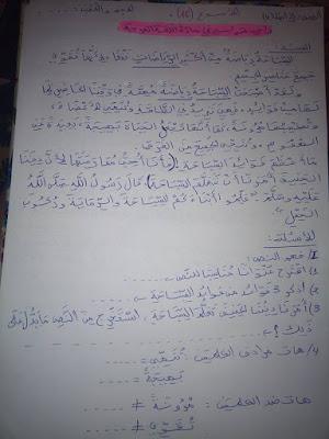 مراجعة الاسبوع الثامن عشر(18) في مادة اللغة العربية والرياضيات السنة الرابعة ابتدائي الجيل الثاني