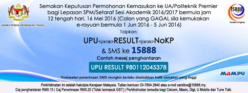 Check your UPU Result online or SMS application system. It is easy and quick