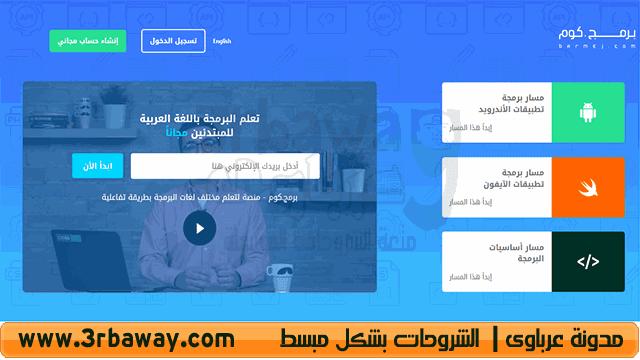 تعلم باللغة العربية مختلف لغات البرمجة خطوة بخطوة مجاناً  Learn in Arabic the different languages programming
