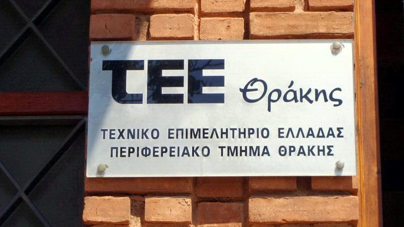 Το ΤΕΕ Θράκης για τη διαδικασία Κτηματογράφησης ακινήτων της Π.Ε. Ροδόπης