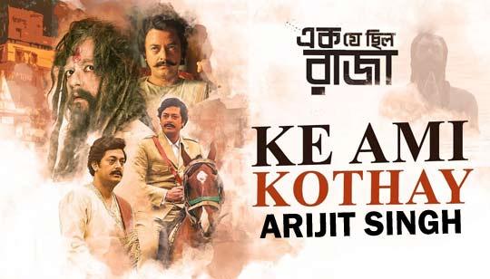 Ke Ami Kothay - Ek Je Chhilo Raja