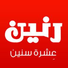 raneen stores egypt  logo